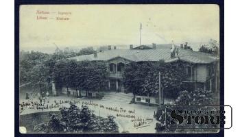Коллекционная открытка Российской Империи  Либава