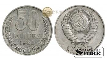 МОНЕТА, СССР , 50 КОПЕЕК 1980 ГОД - ШТЕМПЕЛЬНЫЙ БЛЕСК