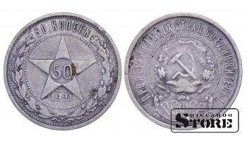 50 КОПЕЕК 1921 ГОД