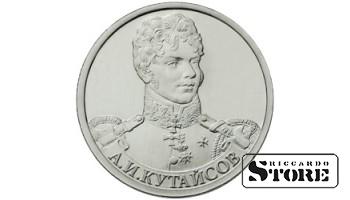 """2 рубля """"Генерал-майор А.И Кутайсов"""""""