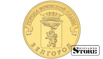 10 рублейБелгород