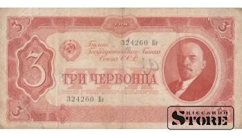 БАНКНОТА , 3 ЧЕРВОНЦА 1937 ГОД  - 324260 Ба