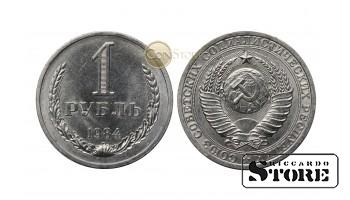 1 Рубль 1984 год - Годовик