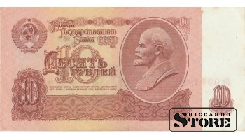 10 РУБЛЕЙ 1961 ГОД - Яг 9973920