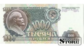 1000 РУБЛЕЙ 1991 ГОД - АК 8185569