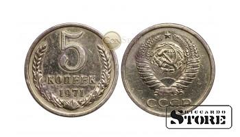 Монета, СССР , 5 копеек 1971 год