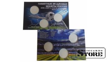 "Капсульная открытка для трех 25-рублевых монет ""Футбол 2018"""