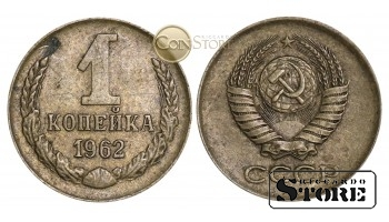 МОНЕТА, СССР , 1 КОПЕЙКА 1962 ГОД