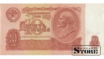 10 РУБЛЕЙ 1961 ГОД - тВ 093577