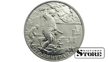 2 рубля Город-герой Сталинград