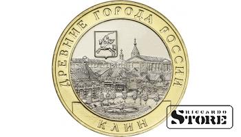 10 рублей Клин 2019, ММД