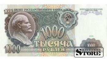 1000 РУБЛЕЙ 1991 ГОД - АЕ 1299088