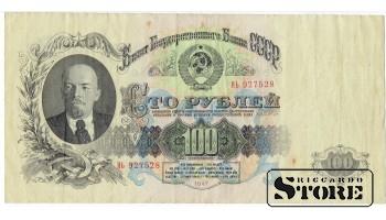100 рублей 1947 год  - иь 927528