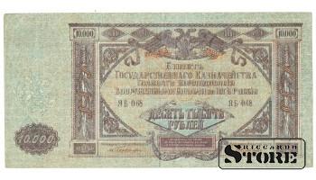 10 000 рублей 1919 год Юг России - ЯБ  068
