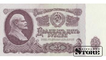 25 РУБЛЕЙ 1961 ГОД  -   Пс 6084885