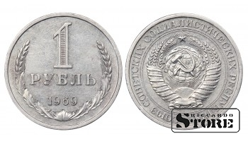 1969 USSR Soviet Union (1961 - 1991) Coin Coinage Standard 1 Ruble Y# 134a.2 #SU84