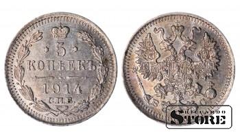 1914 Russian Coin Silver Ag Coinage Rare Nicholas II 5 Kopeks Y#19a #RI774
