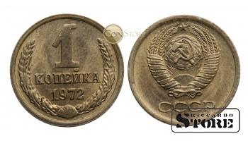 МОНЕТА, СССР , 1 КОПЕЙКА 1972 ГОД - ШТЕМПЕЛЬНЫЙ БЛЕСК