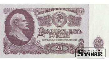 25 РУБЛЕЙ 1961 ГОД  -   Пч 6910213