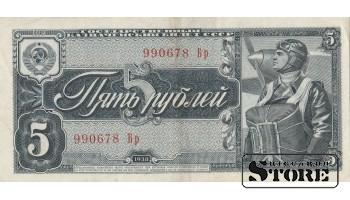 БАНКНОТА , 5 РУБЛЕЙ 1938 ГОД - 990678 Бр