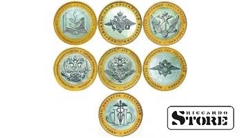 """Набор из 7-ми монет """"Министерства"""""""