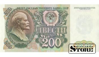 200 РУБЛЕЙ 1992 ГОД - ВБ 8536256