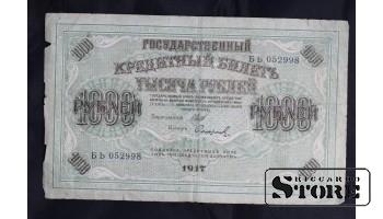 Банкнота 1000 рублей 1917 БЬ 052998