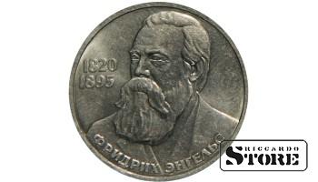 1 рубль 1985 года, Энгельс