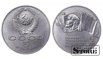 1987 USSR Soviet Union (1961 - 1991) Coin Coinage Standard 5 Rubles Y#208 #92
