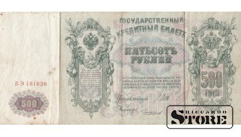 500 РУБЛЕЙ 1912 ГОД - БЭ 161620