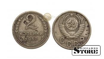 МОНЕТА, СССР , 2 КОПЕЙКИ 1950 ГОД