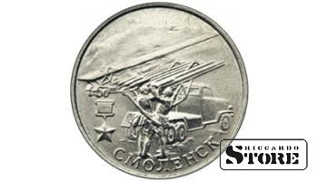 2 рубля Город-герой Смоленск