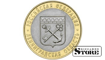 10 рублей Ленинградская область 2005, СПМД