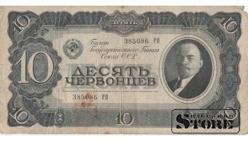 БАНКНОТА , 10 ЧЕРВОНЦЕВ 1937 ГОД - 385086 РП