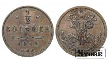 1/2 КОПЕЙКИ С.П.Б 1912 ГОД