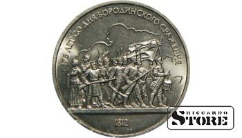 1 рубль 1987 года, Бородино - Барельеф