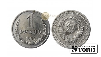 1 Ruble 1985 year