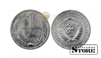 1 Рубль 1969 год - Годовик