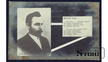 Коллекционная открытка Российской Империи Портрет