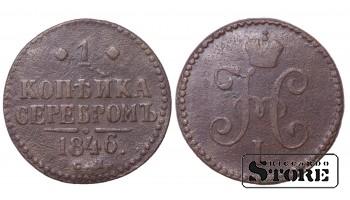 """РОССИЙСКАЯ ИМПЕРИЯ 1 Копейка """"Николай I (СМ)"""" 1846 C # 144.4"""