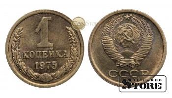 МОНЕТА, СССР , 1 КОПЕЙКА 1975 ГОД - ШТЕМПЕЛЬНЫЙ БЛЕСК