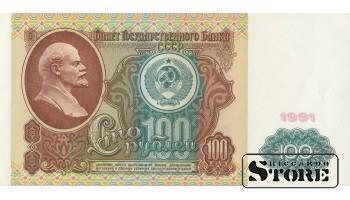 100 РУБЛЕЙ 1991 ГОД - БК 2486245