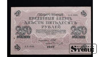 250 rubļi, 1917, АА-046