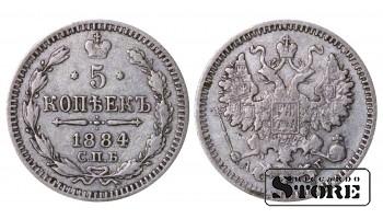 1884 Russian Coin Silver Ag Coinage Rare Alexander III 5 Kopeks Y#19a #RI779
