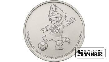 25 рублей Талисман чемпионата мира по футболу FIFA 2018 в России 2017 (на аверсе 2018), ММД