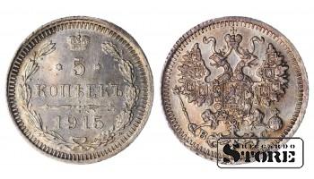 1915 Russian Coin Silver Ag Coinage Rare Nicholas II 5 Kopeks Y#19a #RI777