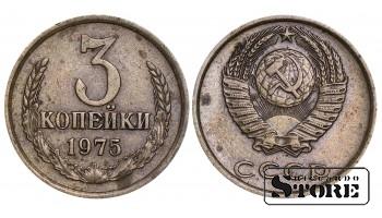 Монета, СССР , 3 копейки 1975 год