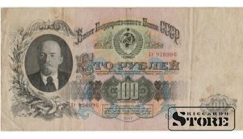 100 РУБЛЕЙ 1947 ГОД - Бг 926996