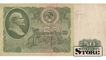 50 рублей 1961 ГОД  - ГЕ 1324842