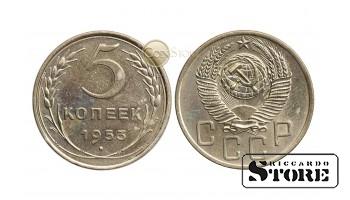 Монета, СССР , 5 копеек 1954 год